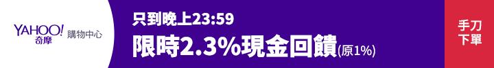 Yahoo緊急加碼