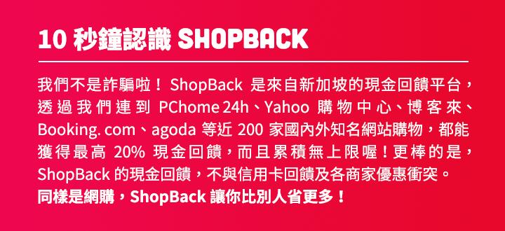 10秒鐘認識ShopBack