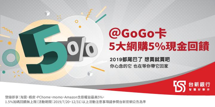 台新@GoGo 5%