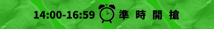 14:00-16:59