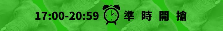 17:00-20:59