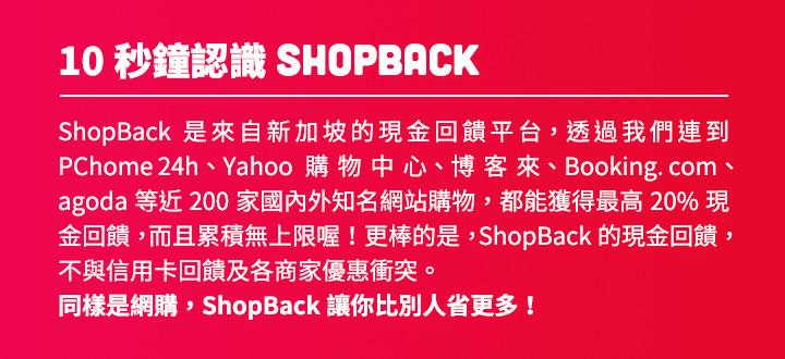認識shopback