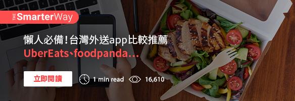 台灣美食外送app比較推薦,UberEats、foodpanda、Deliveroo......
