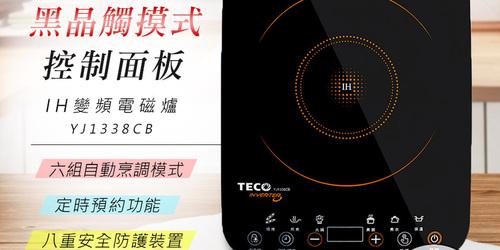 TECO 東元 IH 變頻電磁爐 YJ1338CB