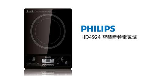 飛利浦 Philips 智慧變頻電磁爐 HD4924