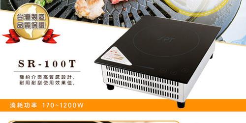 尚朋堂 商業用變頻電磁爐 SR-100T