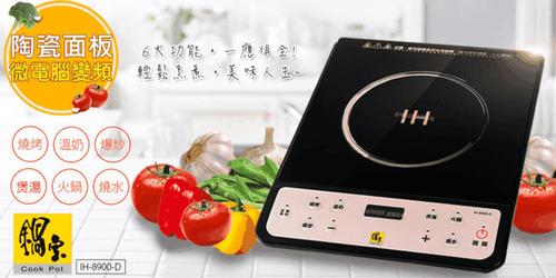 鍋寶 微電腦變頻電磁爐 IH-8900-D