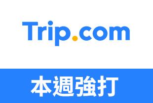 Trip.com 官網優惠