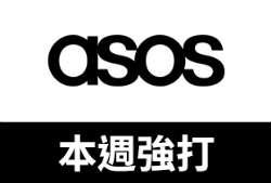 ASOS 折扣活動:透過 ShopBack 前往 ASOS 購物,即可獲得現金回饋,免優惠碼即可獲得,你的國際購物小幫手