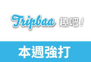 趣吧!Tripbaa優惠內容:透過 ShopBack 前往趣吧!Tripbaa 訂房網預定住宿,即可獲得3%訂房折扣,讓你不用再辛苦找折扣懶人包