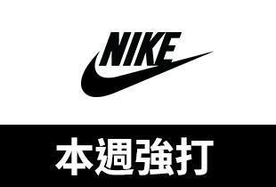 Nike特賣會熱銷