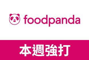 foodpanda + 最高8%現金回饋