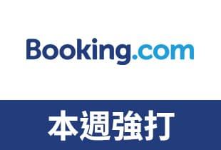Booking.com優惠:夏季全家出遊,當然要透過ShopBack前往Booking訂房網預訂住宿, 即可獲得6%訂房回饋優惠,不用再找折扣懶人包