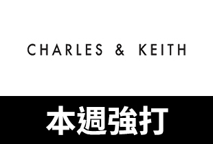 CHARLES & KEITH 熱銷