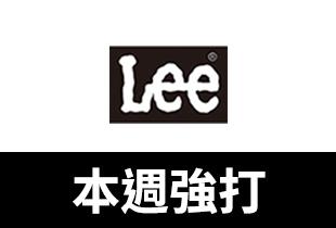 平價時尚就找 Lee 牛仔褲,透過ShopBack除了優惠折扣價還享現金回饋