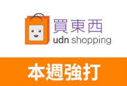 udn買東西購物中心提供80萬種以上商品,透過ShopBack前往udn買東西,享最高2.5%現金回饋,免優惠券即可獲得