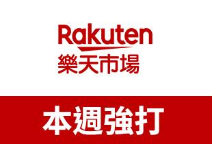 網購討便宜?就到Rakuten,折扣優惠商品天天送,現買現折的優惠券等你挖好康