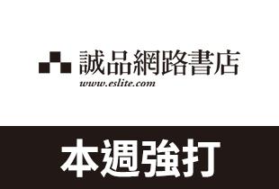 誠品外文文學大展3.8%現金回饋