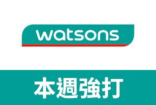 透過Shopback至屈臣氏Watsons購物享有現金回饋