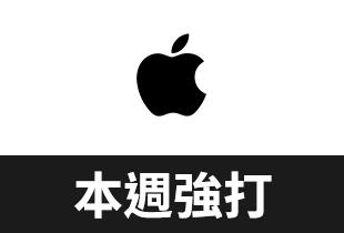 Apple online store 熱銷商品