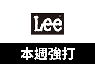 Lee 優形丹寧系列牛仔褲熱銷