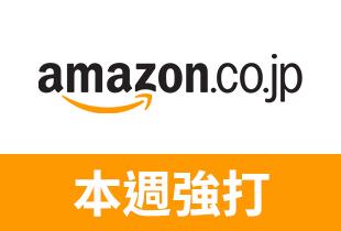 Amazon Japan優惠:透過 ShopBack 前往Amazon JP購物,可享1%購物金回饋,免優惠券即可獲得