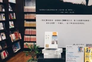 誠品網路書店中文書優惠