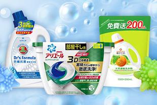17life洗曬用品最高5%現金回饋