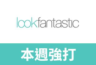 look fantastic 台灣熱銷