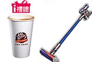 2月樂迎新 註冊享三大好禮 喝咖啡 領紅包 抽Dyson