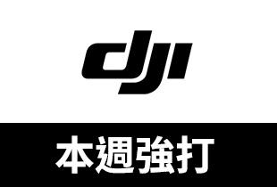 DJI大疆創新優惠
