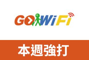 出國旅遊上網找 GoWifi