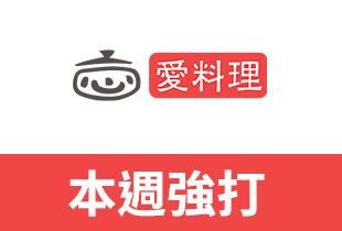 iCook 愛料理鍋具家電熱銷