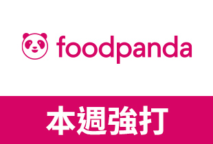 Foodpanda +最高8%現金回饋