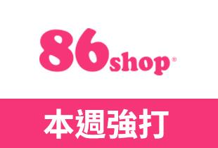 86小舖美妝保養品優惠折扣