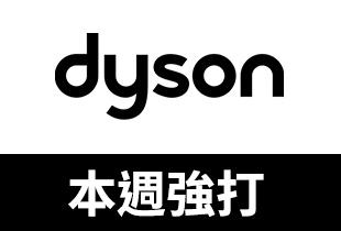 Dyson官網優惠