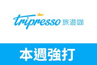 Tripresso旅遊咖日本東京訂房優惠