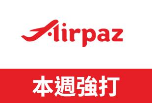 Airpaz 機票優惠