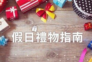 樂天全球市場假日禮物指南