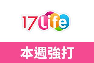17Life刷富邦數位生活卡享2%現金回饋