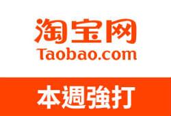 淘寶網消費刷台新GOGO卡 2.5% 現金回饋