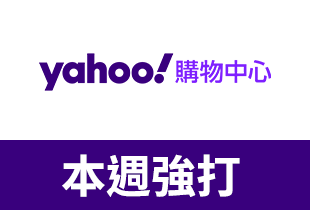 Yahoo!奇摩購物中心,買手機買貴退2倍差價!