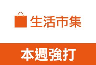 生活市集消費刷台新gogo卡享2.5%現金回饋