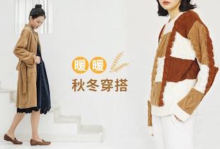 Pinkoi秋冬/衣著良品現金回饋