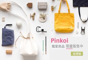 購買 Pinkoi 享現金回饋