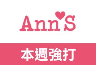 Ann'S官網消費優惠