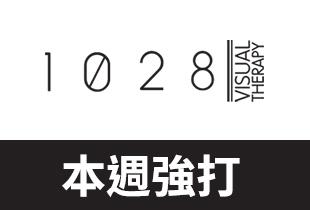 1028官網優惠