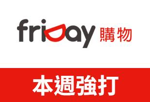 friDay購物換季大作戰 全面4折起