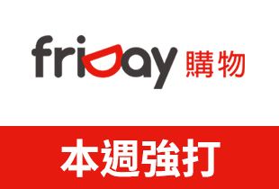 friDay購物Sesedior年度熱銷