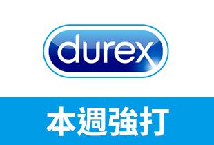 杜蕾斯 Durex 現金回饋